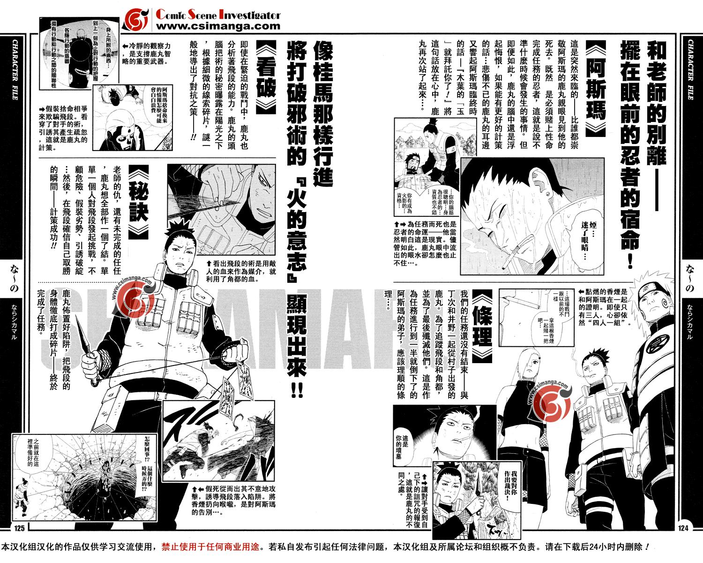 您當前的位置: 火影忍者 漫畫 火影者之書漫畫資料第九期(鹿丸 由木圖片
