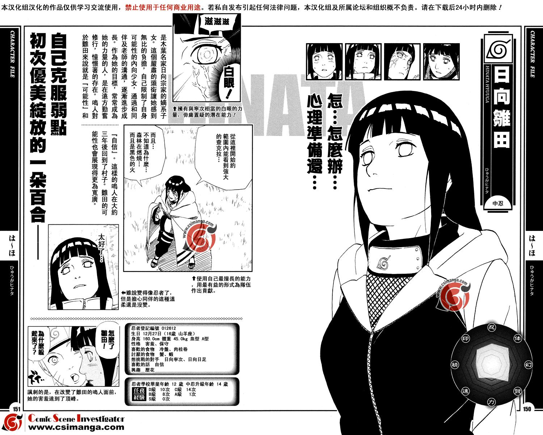 火影忍者437話分析:關于雛田,以愛之名; 《火影忍者》者之書6-11圖片