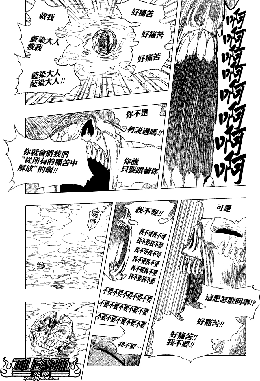 inthenearterm_死神漫画269:the end is near (3/20)