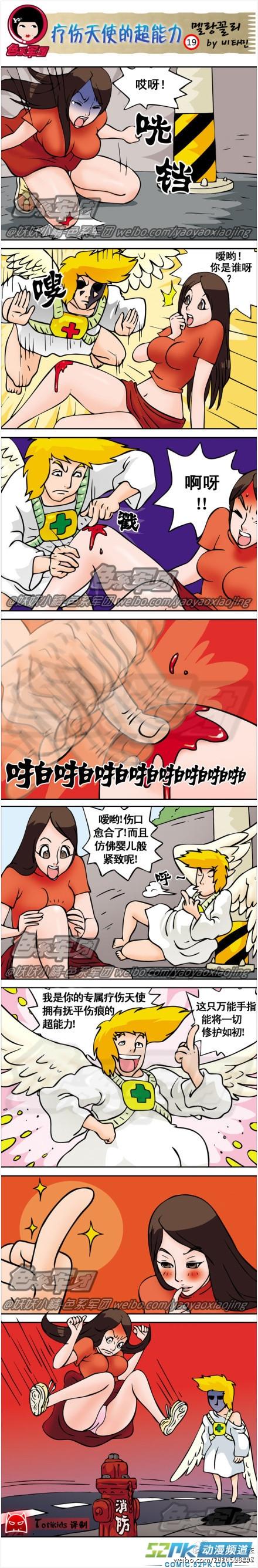邪恶漫画火影纲手对鸣 火影