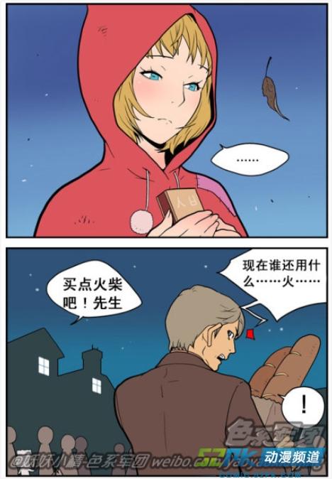 动漫频道 四格漫画 邪恶小漫画:卖火柴的小女孩