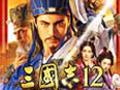 《三国志12》中文版下载