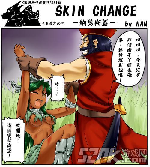 skinchange内瑟斯篇向的漫画兄弟图片