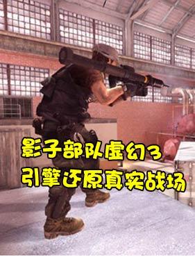 影子部队虚幻3引擎还原超真实战场