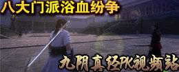 九阴真经八门派PK视频专题