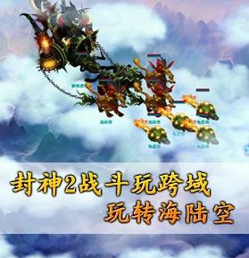 封神2战斗玩跨域上天入地 玩转海陆空