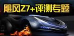 跑跑卡丁车飓风Z7+&暴走版评测专题