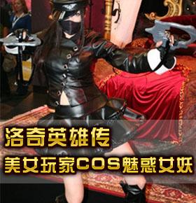 洛奇英雄传美女玩家COS魅惑女妖