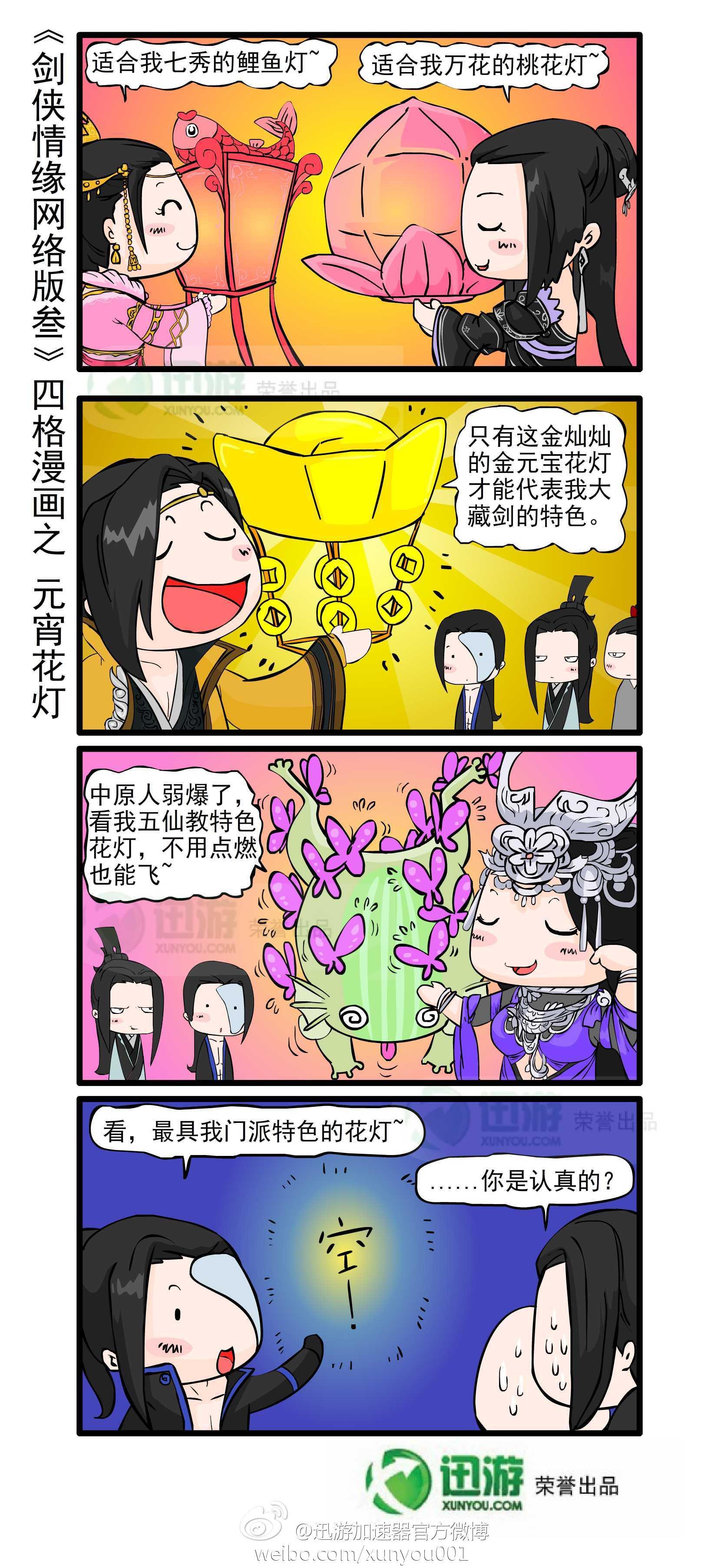 正月十五放花灯 剑网3各门派元宵节的花灯