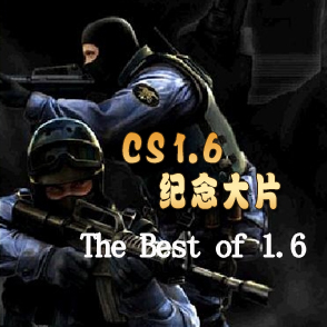 CS1.6ʱ������Ƭ The Best of 1.6