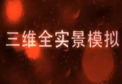 《激战海陆空》视频宣传片 血雨