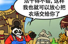 迅游小子-熊猫人之谜之农场妙用