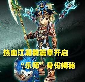 """热血江湖新篇章开启""""乐师""""身份揭秘"""