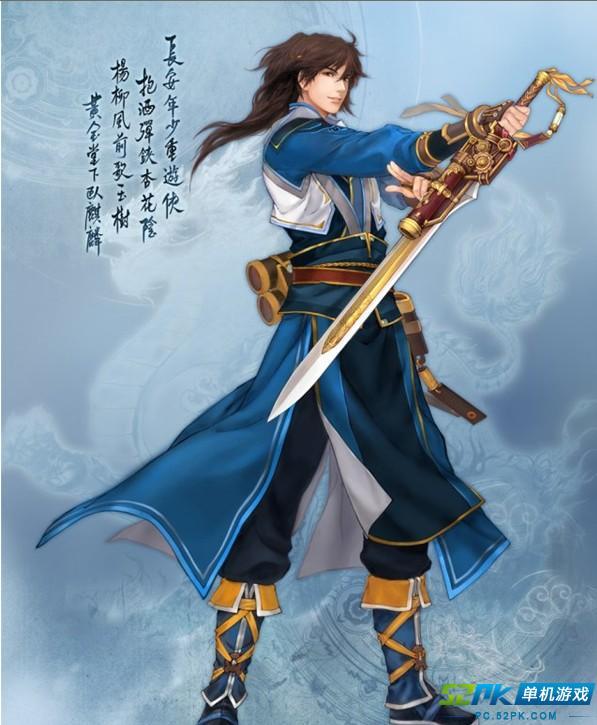 古剑奇谭2游戏的男主角登场图片