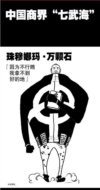 """中国互联界的""""七武海"""""""