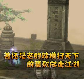 姜还是老的辣横扫天下前辈教你走江湖
