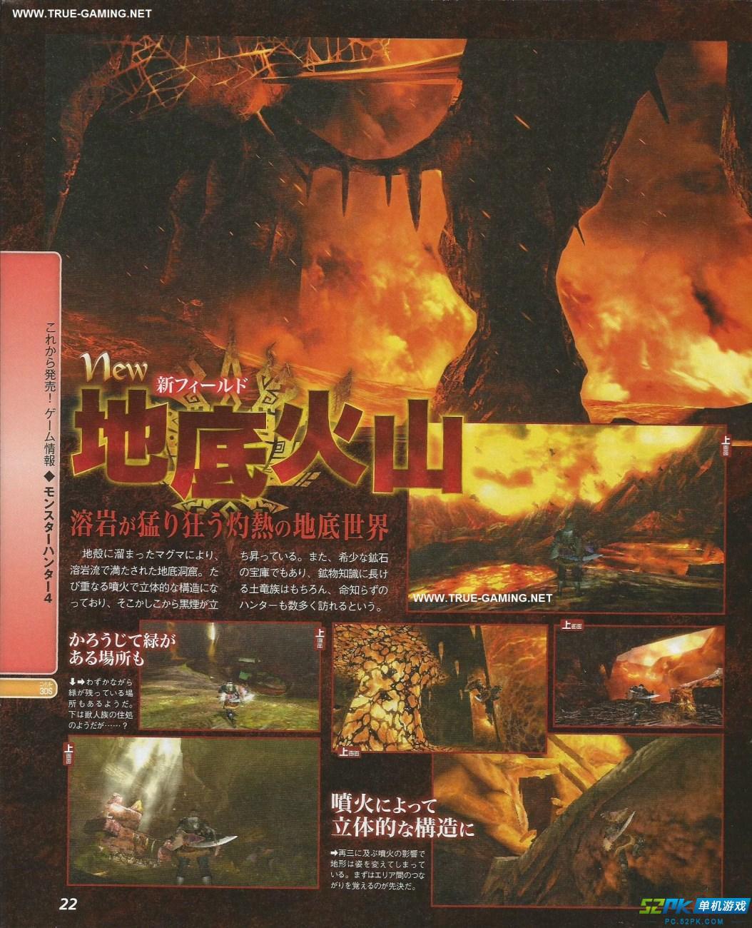 游戏 王龙/炎王龙钢龙岩龙铠龙《怪物猎人4》全新情报杂志图