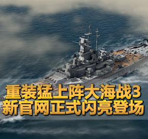 重装猛上阵大海战3新官网正式闪亮登场