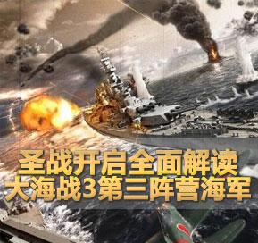 圣战开启全面解读大海战3第三阵营海军