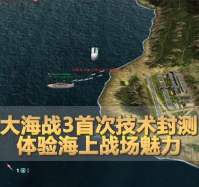 大海战3首次技术封测体验海上战场魅力