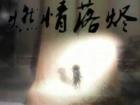 剑网3藏剑PVP视频第一弹 40分钟燃情大片