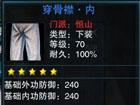玩家爆笑傲江湖ol职业套装部件 职业很尴尬