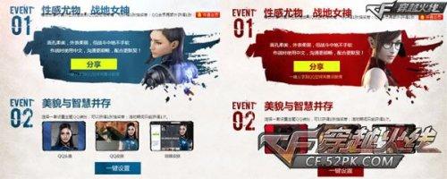 CF官网活动 首款中文女角色兰来了