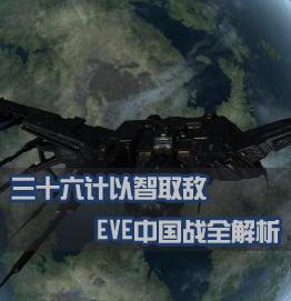 三十六计以智取敌 EVE中国战全解析