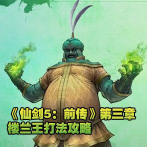 《仙剑5:前传》第三章 楼兰王打法攻略