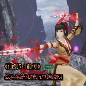 《仙剑5:前传》战斗系统和技巧总结说明