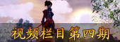 笑傲江湖PK视频栏目第四期 竞技场上的博弈