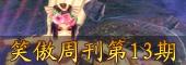 近日更新大盘点 笑傲江湖ol周刊第13期