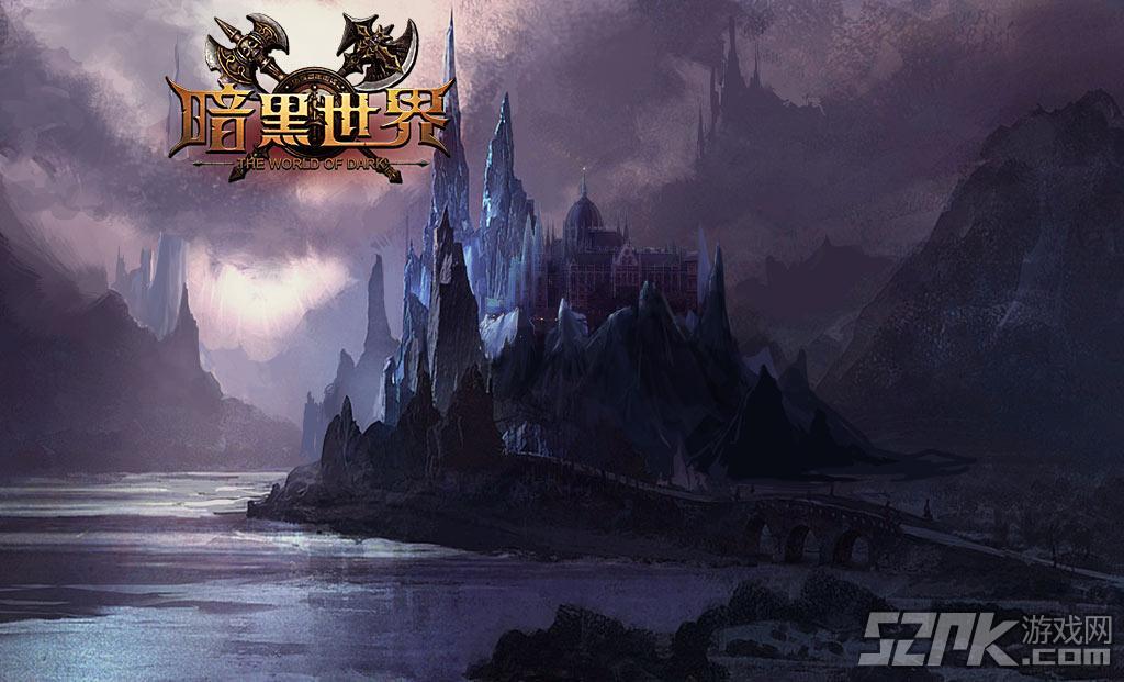 暗黑世界游戏场景