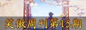 龙0掉落绑定新增九层妖楼 笑傲周刊15期