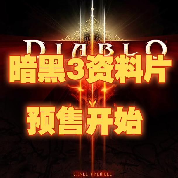 40刀!暗黑3资料片死神之镰将于2014年3月25日发售