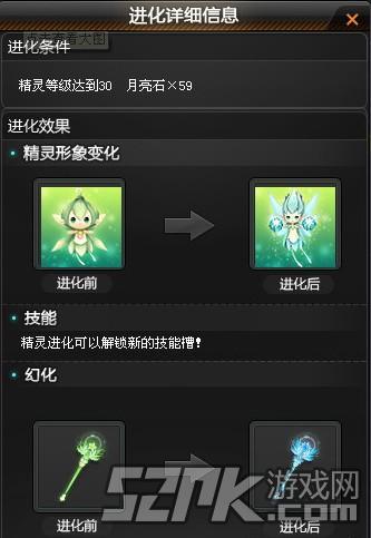 qq飞车月兔精灵进化图片