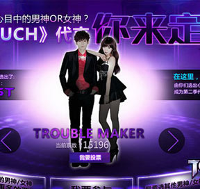 TOUCH新代言人 Trouble Maker逆袭登顶