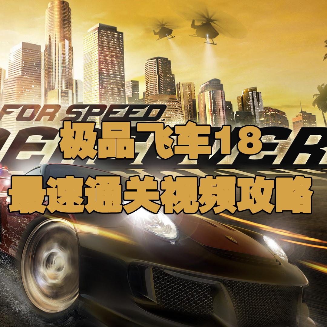 《极品飞车18:宿敌》最速通关视频