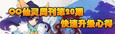 QQ仙灵周刊第二十期 快速升级心得
