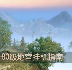 挂机党福利 笑傲江湖ol80地宫挂机指南