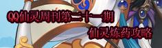 QQ仙灵周刊第二十一期 仙灵炼药心得
