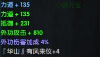 有凤来仪+4 碧海潮生超JP华山紫色宝具