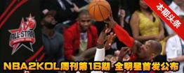 NBA2KOL周刊第十六期 NBA全明星首发公布