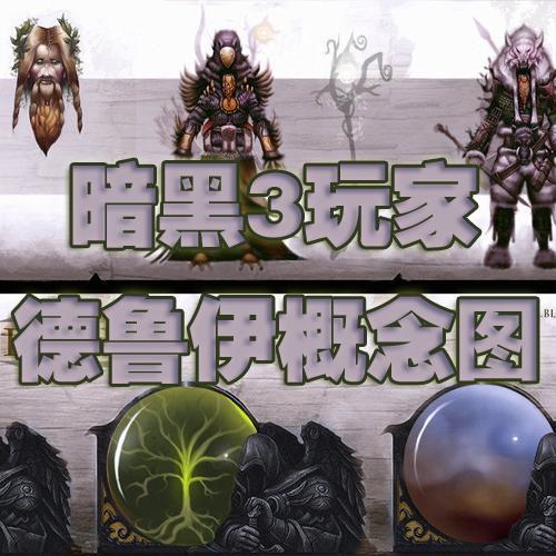 暗黑3玩家作品:德鲁伊概念图