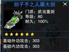 黯然销魂玩家爆极品武当重剑 6000D出手