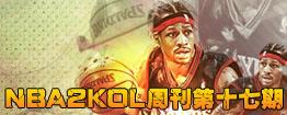 NBA2KOL周刊第十七期 马年球星大盘点