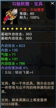 笑傲江湖ol五仙紫色宝具欣赏 银丝技能+4