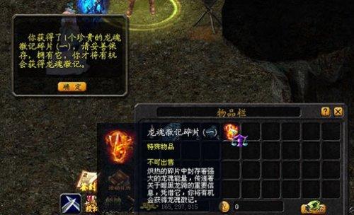 魔域龙魂徽记碎片怎么获得  魔域戈壁异象任务攻略