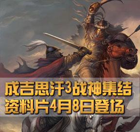 成吉思汗3战神集结资料片4月8日登场