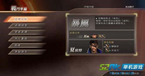 《真三国无双7猛将传》绿色中文版下载